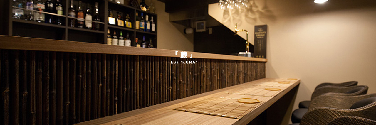 "Bar'Kura'|Connected to the property, a hundred year old storehouse converted to bar ""Kura"",--BR--welcomes you to an unhurried Kyoto style atmosphere."